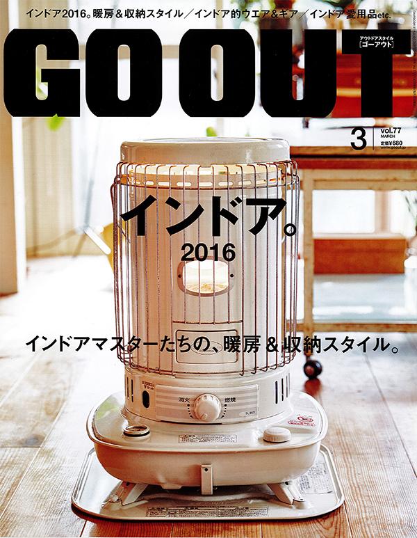 2016_03_goout1