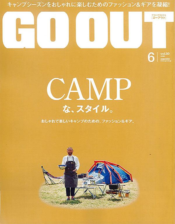 2016_06_goout1